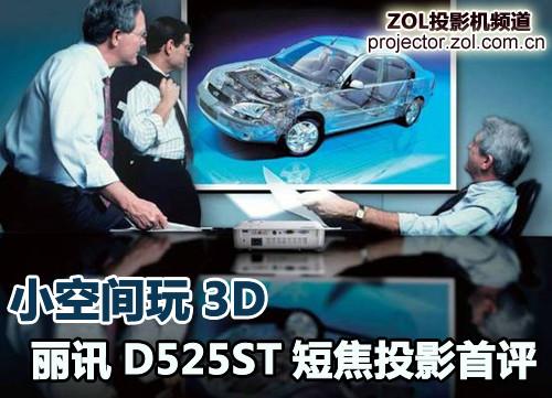 小空间玩3D 丽讯D525ST短焦投影首评