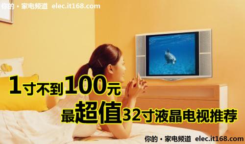 液晶电视1寸不到百元钱