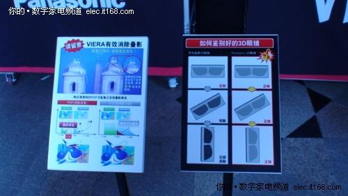 松下3D等离子电视全国巡展 杭州站报道