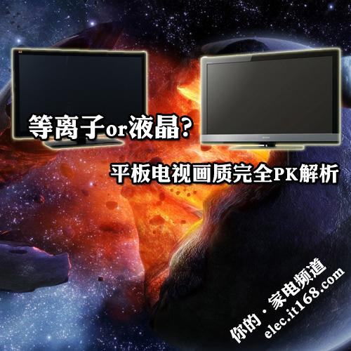 等离子or液晶?平板电视画质完全PK解析