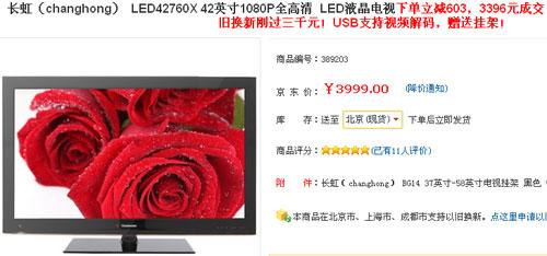 限时限量选购 42吋LED液晶仅需3396元