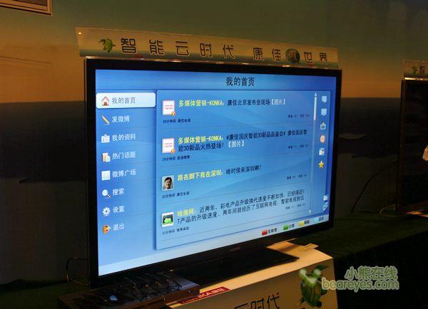康佳智能3d电视新品品鉴会在北京隆重召开