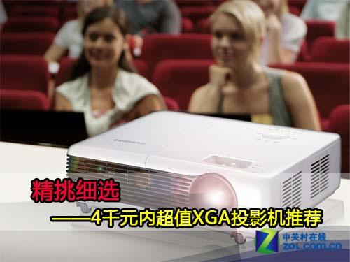 精挑细选 4千元内超值XGA投影机推荐