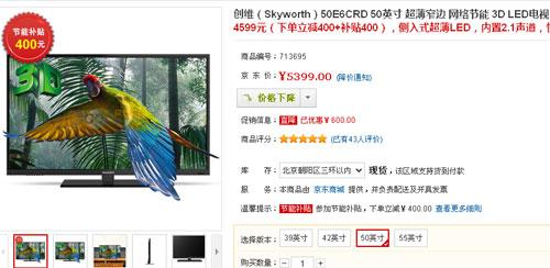 新品狂降 创维50��LED液晶仅需4599元
