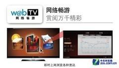 抢购仅限5天 55��LG电视降至10499元