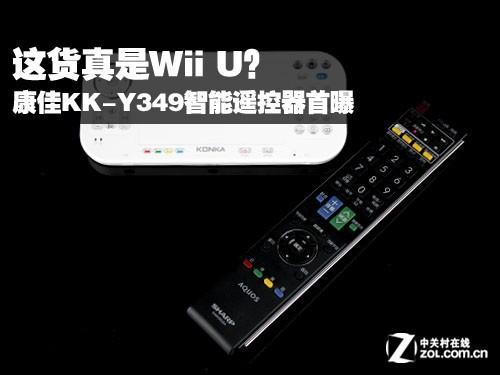 这货真是Wii U?康佳智能遥控器首曝