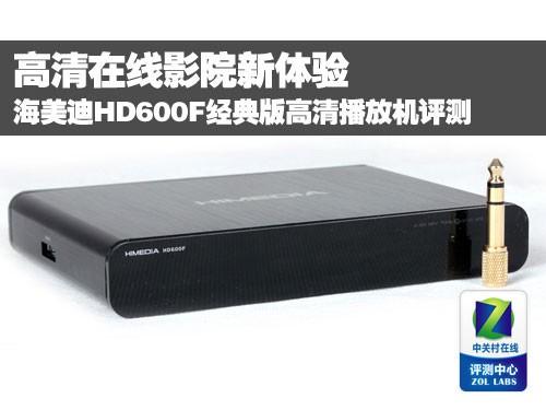 在线影视体验 海美迪HD600F经典版评测