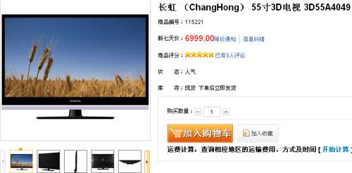 不足7千元特卖 长虹55英寸3D电视特价