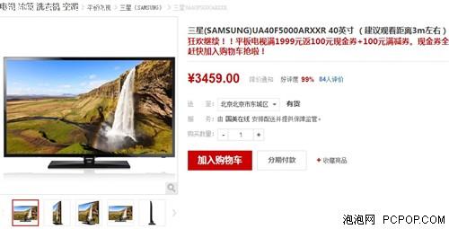 三星40英寸液晶电视 国美售价3459元
