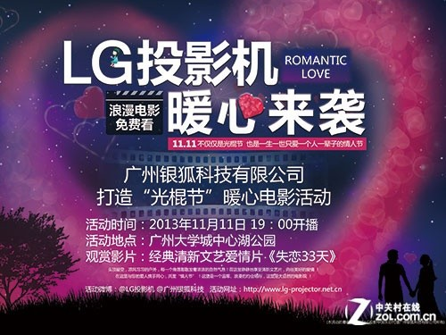 ...影片:经典清新文艺爱情片《失恋33天》   特别环节:电影播放...