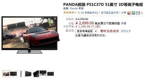熊猫51英寸等离子电视 亚马逊售价2699