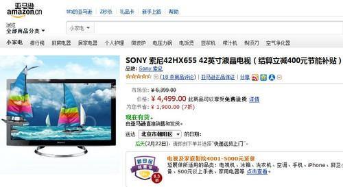 快门3D支持 索尼42�嫉缡友锹硌�4099元
