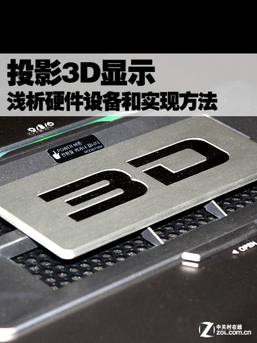 投影3D显示 最简单实现方法和硬件设备