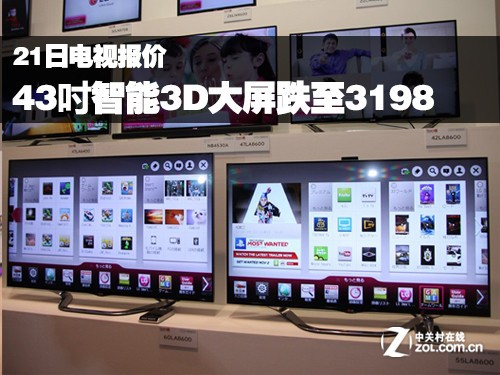 21日电视报价 43�贾悄�3D大屏跌至3198