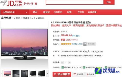 最值合资电视 LG新品42�嫉壤胱�2999元