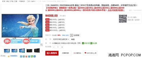 比国产还低价 三洋55寸电视3888元促销