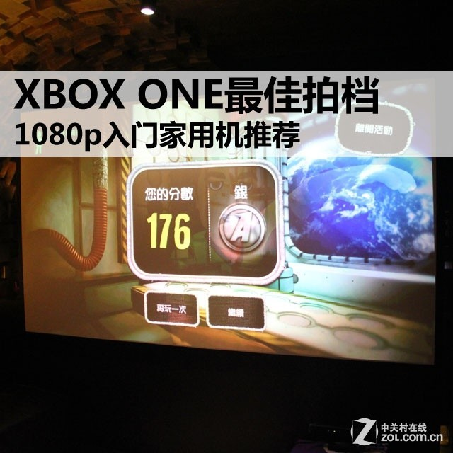 XBOX ONE最佳拍档 1080p入门家用机推荐