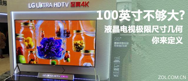 110英寸不够大?液晶电视极限尺寸几何
