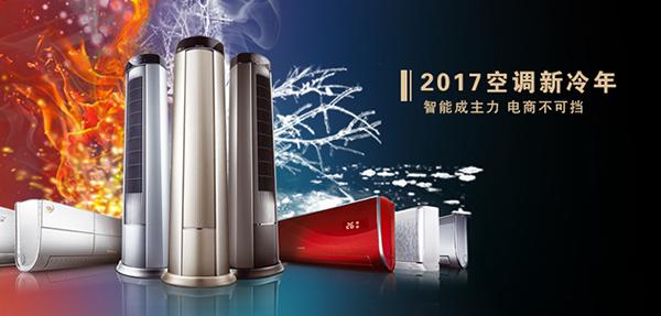 2017空调新冷年:智能成主力 电商不可挡