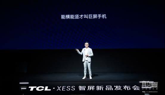 重新定义大屏交互体验 TCL·XESS智屏变身55英寸巨屏手机